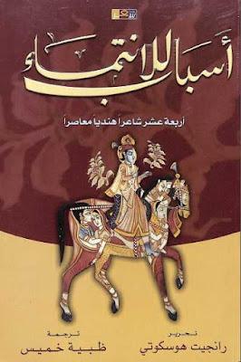 كتاب أسباب للانتماء - أربعة عشر شاعرا هنديا معاصرا