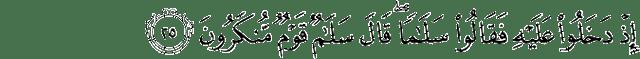 Surat Adz-Dzariyat ayat 25