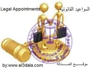 مالا تعرفه عن المواعيد القانونيه Legal Appointments.2018