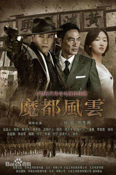 Phim Phong Vân Thượng Hải-Magic City (2017)