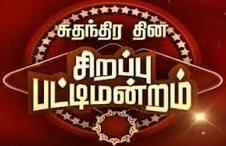 Sirappu Pattimandram – Raj Tv Independence Day Special 2017 Program
