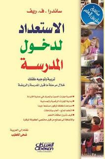 تحميل كتاب الاستعداد لدخول المدرسة للكاتبة ساندرا.ف.ريف pdf