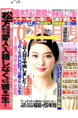 女性自身 2016年03月15日号 [Josei Jishin 2016-03-15] rar free download updated daily