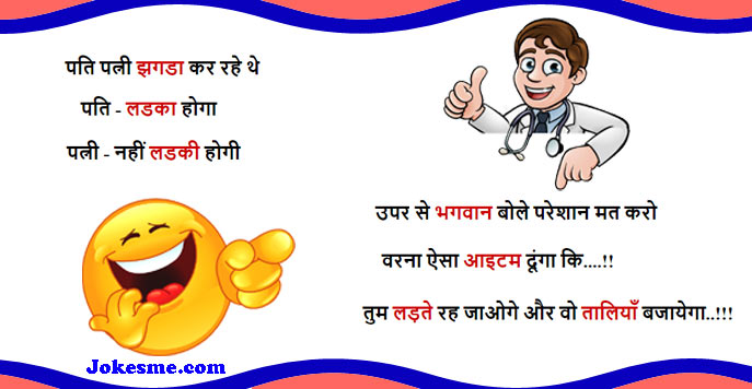 Most Funny Pati Patni Hindi Jokes 2018
