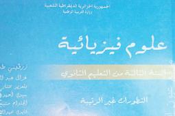كتاب الفيزياء للسنة الثالثة ثانوي جميع الشعب العلمية