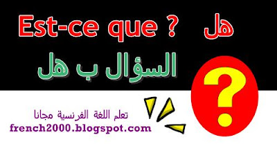 La question : « Est-ce que ?   السؤال ب هل