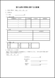 預り金等の管理に関する合意書 002