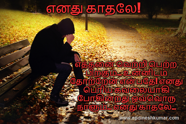 love failure tamil images