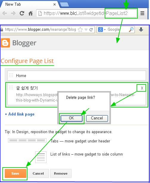 구글블로그 사용법: 페이지(pages)가젯 링크페이지 추가/삭제 오류 해결하기