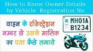 vehicle number se vehicle owner ka name kese pata kare