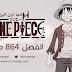مانجا ون بيس الفصل 864 مترجم Manga One Piece 864 | تحميل + مشاهدة