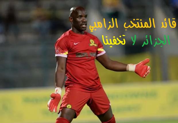 """قائد منتخب زامبيا : """"سنفوز على الجزائر ونتأهل على حسابها للمونديال"""""""