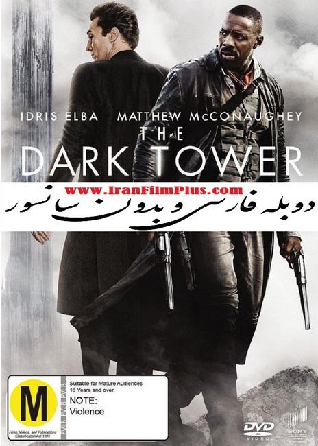 فیلم دوبله: برج تاریک (2017) The Dark Tower