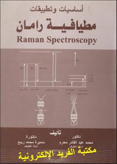 تحميل كتاب أساسيات وتطبيقات مطيافية رامان pdf، مكونات مطياف رامان، مميزات وعيوب وخصائص مطياف رامان، كتب كيمياء برابط مباشر مجانا