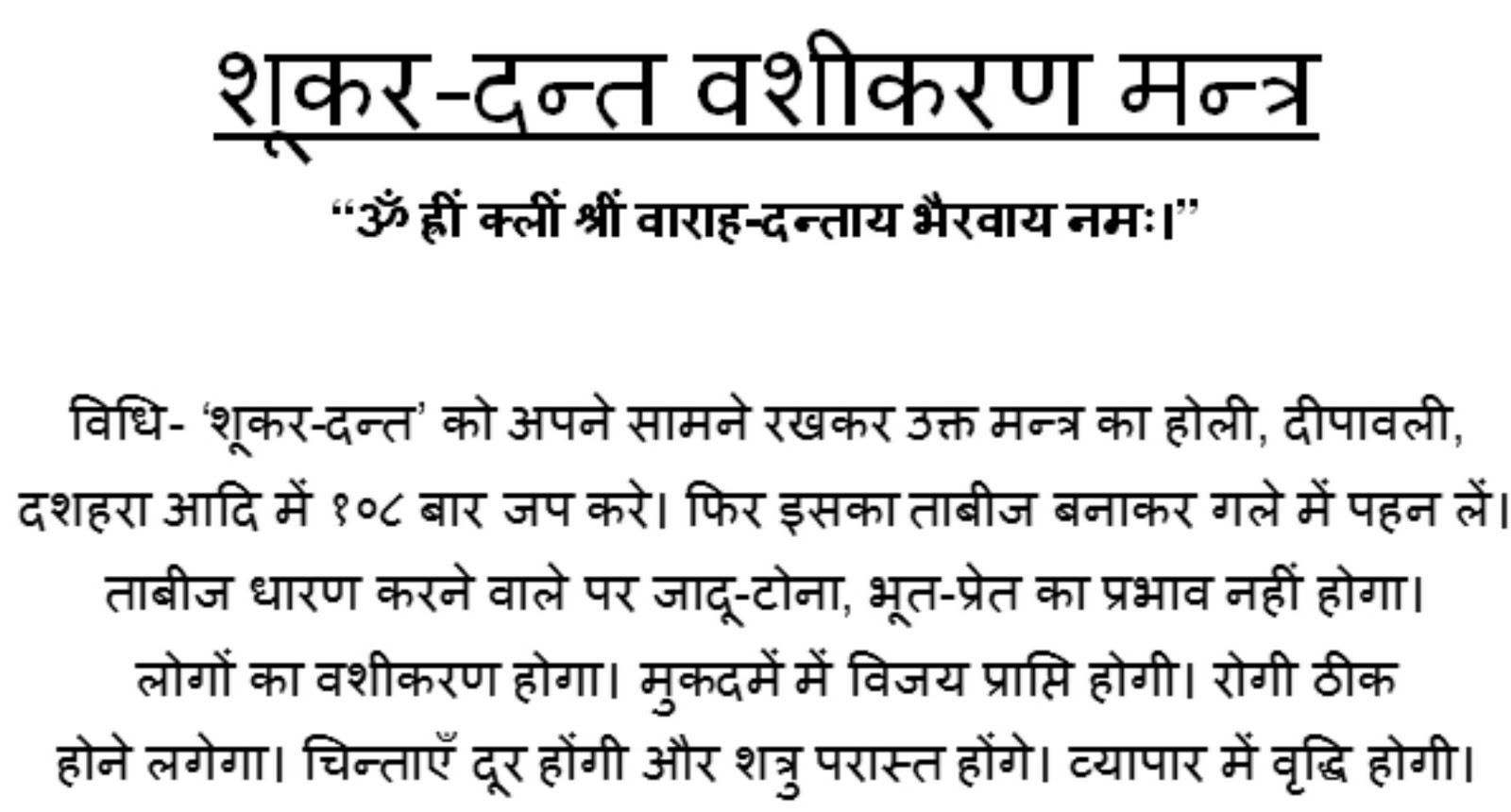 Mantra For Disease Cure In Hindi