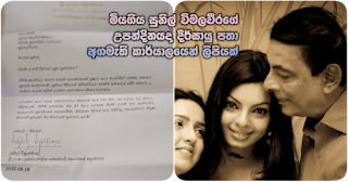 Letter from Prime Minister's office ...  greeting long life to deceased Sunil Wimalaweera ... on his birthday!