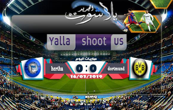 اهداف مباراة بوروسيا دورتموند وهيرتا برلين اليوم 16-03-2019 الدوري الالماني