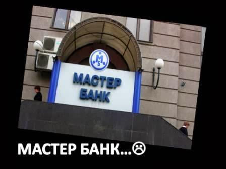 Что делать, если у банка отобрали лицензию