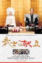 A Tale of Samurai Cooking A True Love Story (2013)