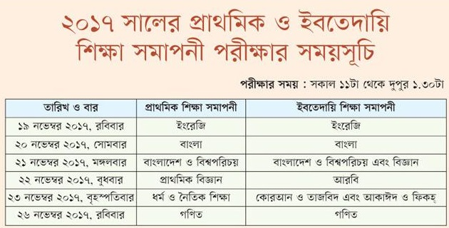 Primary-Ebtedayee-Exam-Routine-2017-Start-19-Nov
