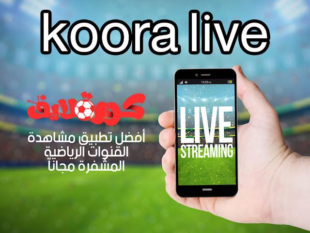 koora live أفضل تطبيق مشاهدة القنوات الرياضية المشفرة مجاناً 2019