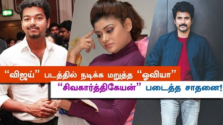 """OVIYA"" walks out of VIJAY 62 : Sivakarthikeyan Create Record | Velaikkaran | ARM"
