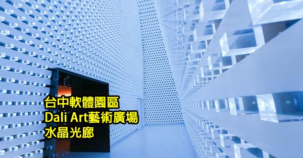 台中大里|台中軟體園區Dali Art藝術廣場|水晶光廊|變換10種顏色的魔幻空間