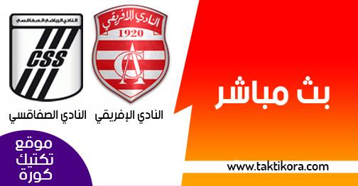 مشاهدة مباراة الافريقي والصفاقسي بث مباشر 11-04-2019 الرابطة التونسية لكرة القدم