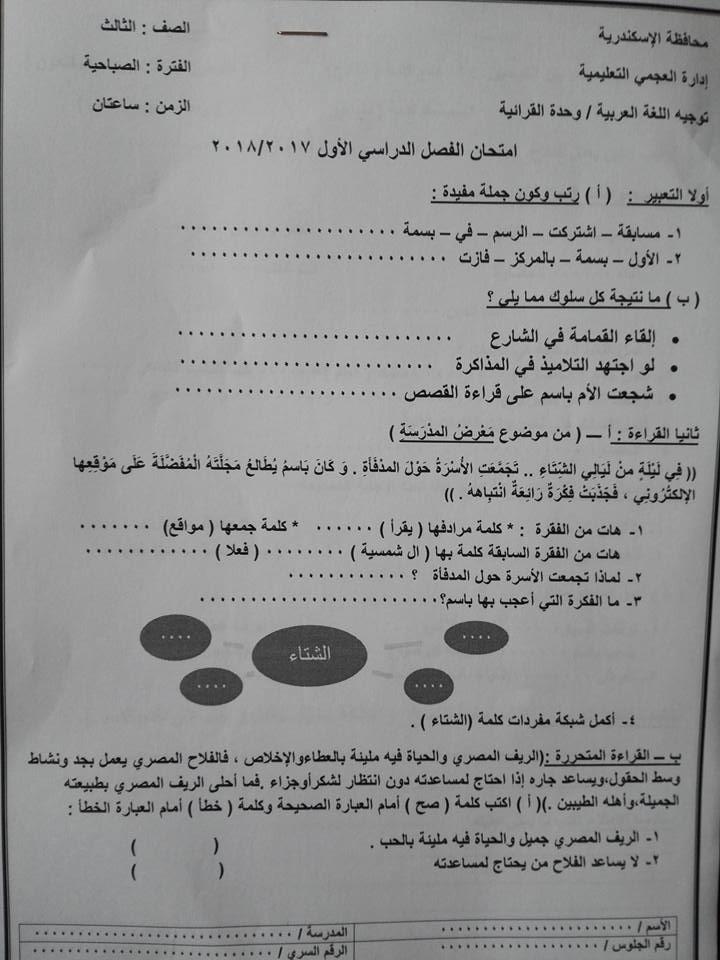 امتحان لغة عربية الصف الثالث الابتدائي 2018 ترم اول