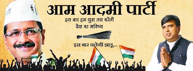 AAP's deteriorating Apnapan-Aam Aadmi Party is Really Very AAM (Cheap Wala)