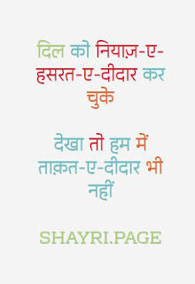 Dil Ko Niyaz-e-Hasrat-e-Deedar Kar Chuke