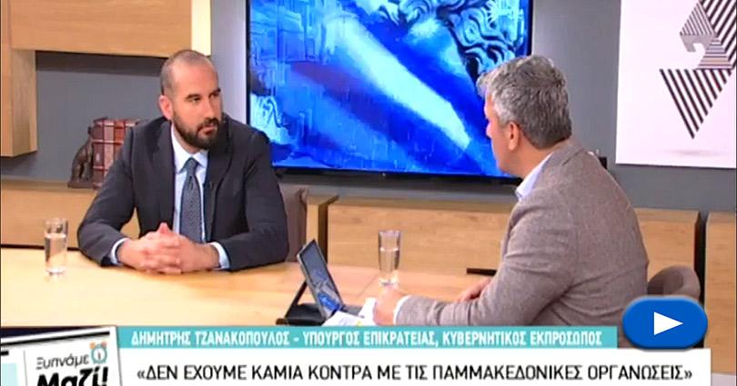 Τζανακόπουλος - Μορφώματα οι Παμμακεδονικές Οργανώσεις - Λειτουργούν με Ακραίο Τρόπο