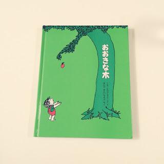 おおきな木 本田錦一郎