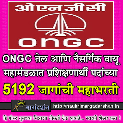 ongc vacancy, ongc recruitment, oil and natural gas corporation of india, nmk jobs, naukri margadarshan