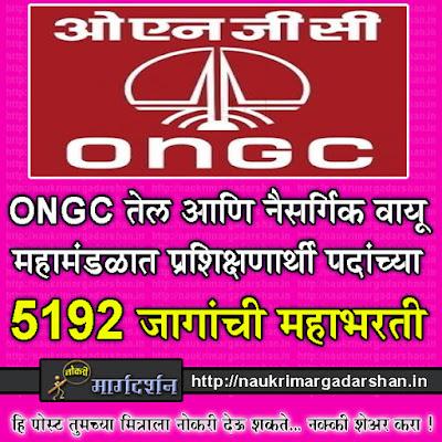 ongc vacancy, ongc recruitment, oil and natural gas corporation of india, nmk jobs, naukri margadarshan
