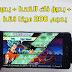 تحميل لعبة Dragon Ball Z: Shin Budokai   بدون فك الضغط و بدون نت لهواتف الاندرويد | download  Dragon Ball Z: Shin Budokai  xapk android offline