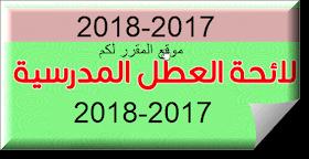 لائحة العطل المدرسية 2018-2017