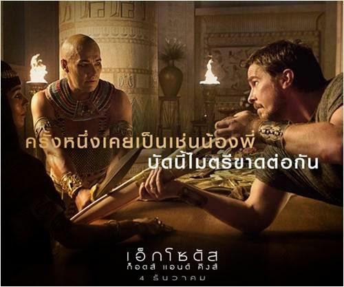 ดูหนัง Exodus: Gods and Kings - เอ็กโซดัส: ก็อดส์ แอนด์ คิงส์ ก่อนโรง