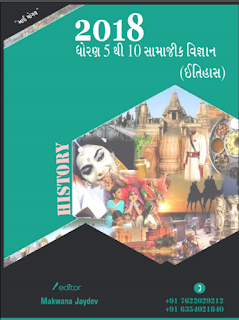 Std 5 to 10 Social Science Study Materials Download In Pdf