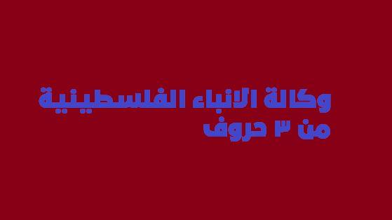 وكالة الانباء الفلسطينية من 3 حروف