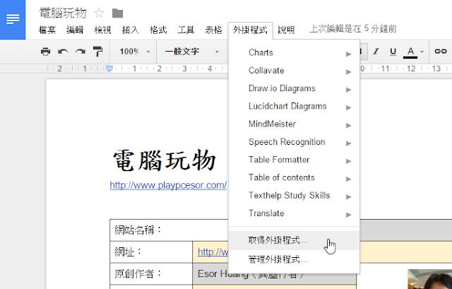 Google 文件的線上簽核流程,編輯合作專用 Collavate Collavate-03