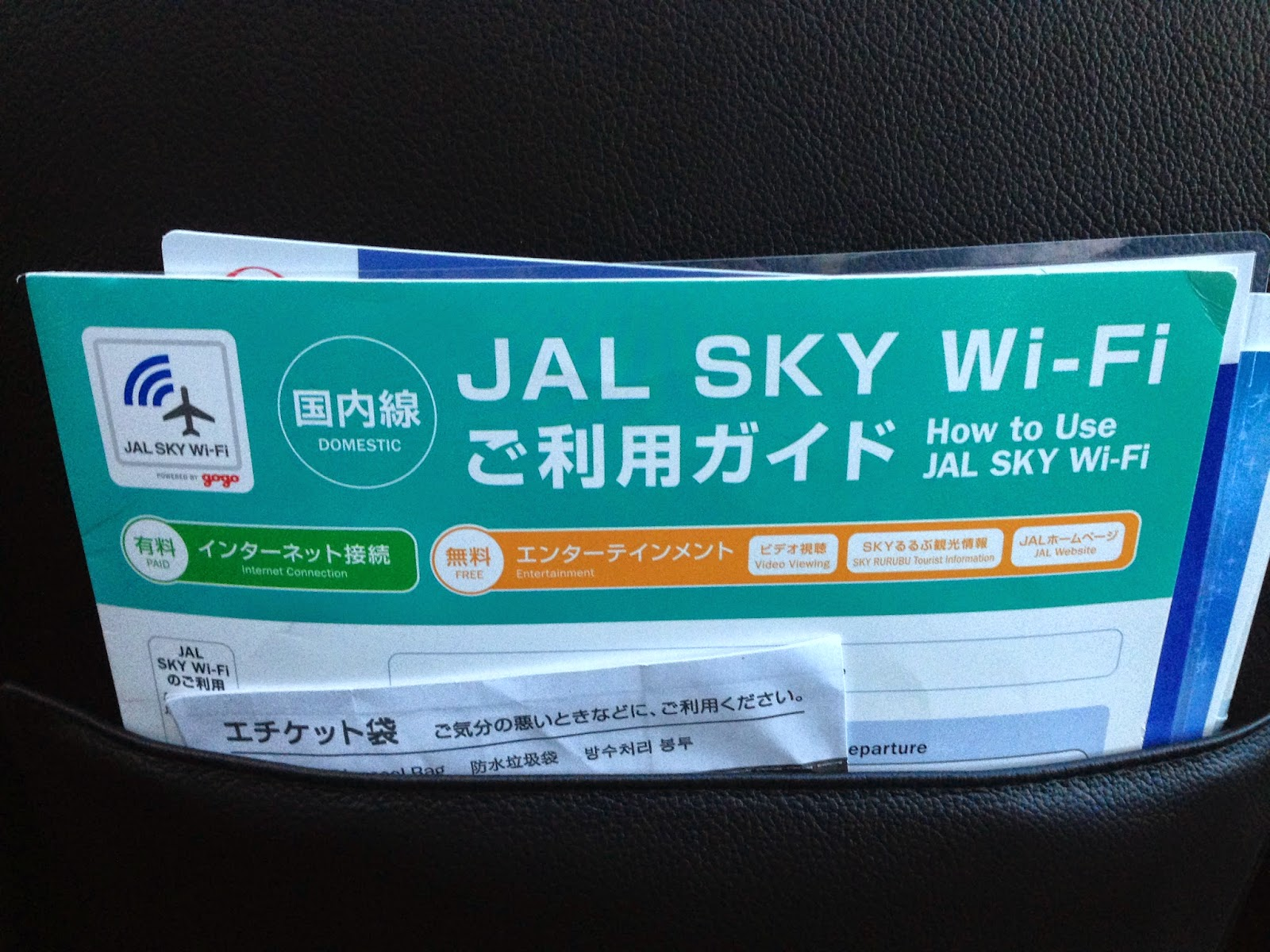 jal-sky-wifi-explanation