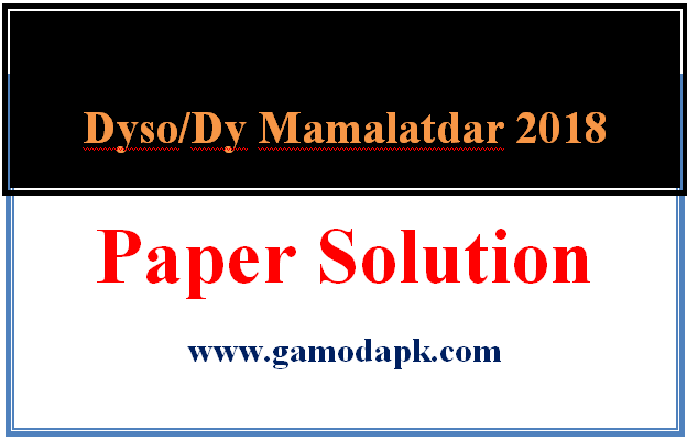 GPSC Nayab Mamlatdar dyso Exam 16-12-2018 Answer key Paper solution