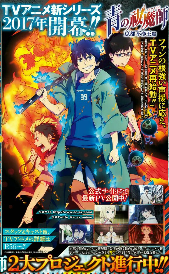 Ao No Exorcist 2: Kyoto Fujouou-hen – Online