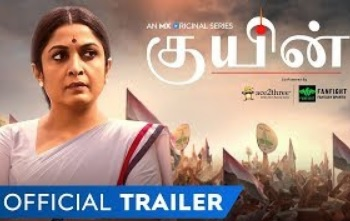 QUEEN | Official Tamil Trailer | MX Original Series | Ramya Krishnan | Gautham Vasudev Menon