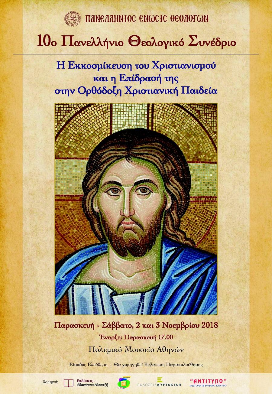 Χριστιανικό site γνωριμιών στο ΗΒ