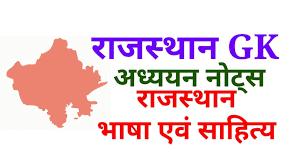 राजस्थानी भाषा और बोलिया hindi me