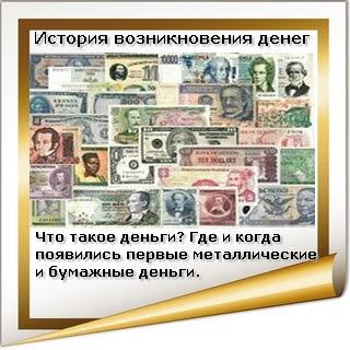 где и когда появились первые металлические и бумажные деньги