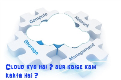 What is cloud and how it works? its used for saving files and documents