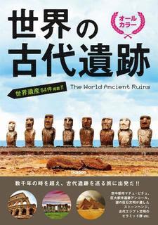 世界の古代遺跡